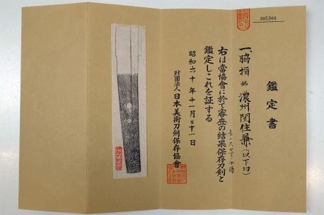 Old WAKIZASHI number 6
