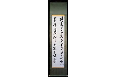 KAKEJIKU modelo 5